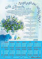 """Календарь плакат """"Я Господь, целитель твой"""""""