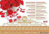 """Календарь плакат """"10 способов выразить любовь ближнему"""""""
