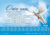 "Календарь плакат Молитва ""Отче наш"""