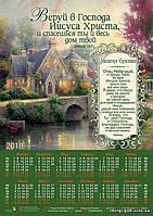 """Календарь плакат """"Веруй в Господа Иисуса Христа"""""""