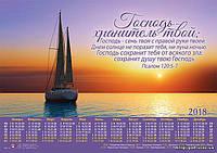"""Календарь плакат """"Господь - хранитель твой"""""""