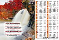 """Календарь плакат """"Следите за своими мыслями"""""""