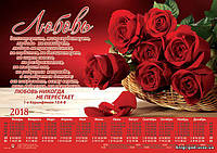 """Календарь плакат """"Любовь долготерпит"""""""