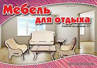 Sea-Land Мебель для отдыха, 2 пластины (P008)