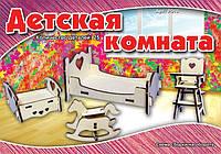 Sea-Land 'Детская комната', 2 пластины (P010)