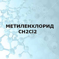 Метиленхлорид (хлористый метилен,дихлорметан)