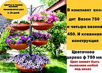 """Цветочное  деревоФ750  цвет """"Терракот"""""""
