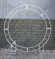 Арка свадебная круглая плоская разборная