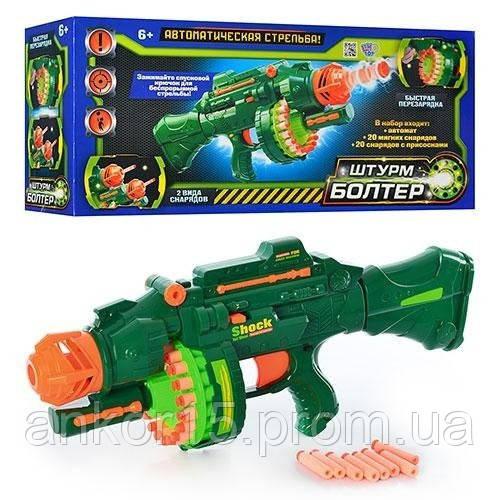 Детский игровой автомат - пулемет Болтер 7001