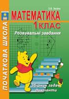 Розвивальні завдання з математики. Збірник задач. 1 клас.                               Згідно з новою програмою.