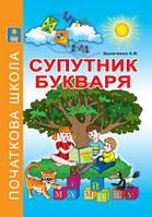 Супутник букваря. 1 клас.                                        Рекомендовано МОН України