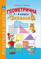 Геометрична океанія. Книга 1. 1-2 клас.                                            Рекомендовано МОН України