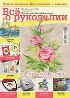 """Журнал """"Все о рукоделии"""" №41"""