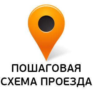 Пошаговая схема проезда в магазин ТРОЙНИК