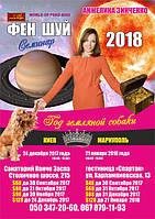 АСТРОЛОГИЧЕСКИЙ ПРОГНОЗ 2018 ГОДА          ФЕН ШУЙ СЕМИНАР