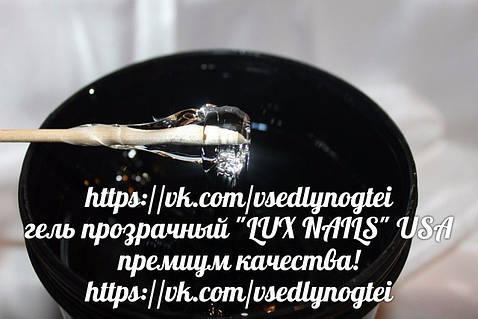 """ГЕЛЬ прозрачный """"LUX NAILS"""" США Густой"""