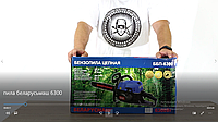 Бензопила Беларусмаш 45-6300 п/п 1шина 1 цепь