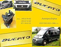 Б/у автозапчасти для Fiat Ducato Фиат Дукато с 2006 г. в.