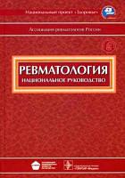 Насонов Е.Л., Насонова В.А. Ревматология + СD. Национальное руководство