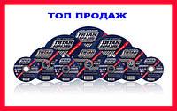 Круг отрезной. 115*1,0*22,23. Титан Абразив