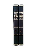 Полный церковно-славянский словарь, т.т. 1-2. Григорий Дьяченко, фото 1