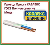 Провод ПВС 2 х 1,5 медный КАБЛЕКС ( полное сечение )  Одесса Гост