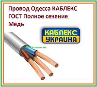 Провод  ПВС 3 х 4 медь КАБЛЕКС ( полное сечение ) Кабель медный Одесса Гост