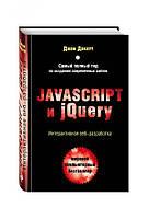Javascript и jQuery. Интерактивная веб-разработка. Дакетт Джон