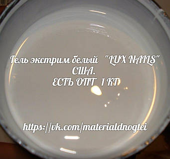 """Гель экстрим белый """"LUX NAILS"""" США"""