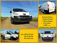 Б/у Автозапчасти для Пежо Експерт Peugeot Expert с 2007 г. в.