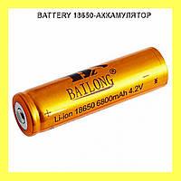 BATTERY 18650-Аккумулятор