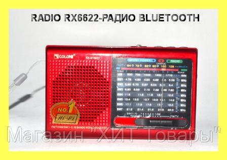 RADIO RX6622-РАДИО BLUETOOTH!Опт, фото 2