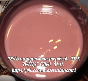 """ГЕЛЬ натурально-розовый  """"LUX NAILS"""" США №11"""