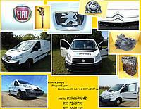 Б/у автозапчасти для Фиат Скудо Fiat Scudo с 2007 г. в.