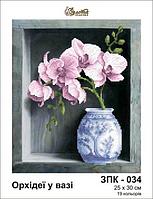 """Схема для вышивки бисером """"Орхідеї у вазі"""""""