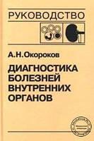 Окороков А.Н. Диагностика болезней внутренних органов. В наличии 6,7,8 и 10 тома.