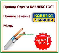 """Провод  ШВВП 2Х1,5 медный ( полное сечение ) """" Каблекс """" Гост Одесса"""