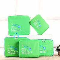 Набор сумок - органайзеров /5шт/ Дорожный. Зеленый
