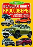 БАО Большая книга. Кроссоверы