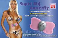 Электростимулятор Super Big Butterfly