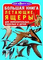 БАО Большая книга. Летающие ящеры