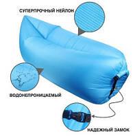 Надувной лежак кресло мешок Ламзак. Голубой