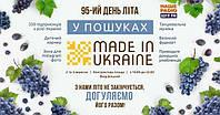 Бренд «Major Style» на фестивале «У пошуках Made in Ukraine» приглашает провести лето!