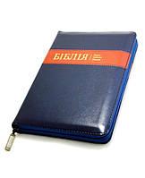 055 zti Біблія, синя зі смужкою