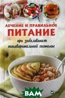 Семенда Светлана Анатольевна Лечебное и правильное питание при заболеваниях пищеварительной системы