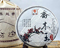 "Китайский зелёный чай - Шен пуэр ""Чао Му Ван"" 2009 год, фото 1"