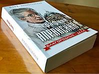 Русские дела графини Апраксиной. Юлия Вознесенская. Три части в одной книге.