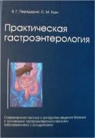 Передерій В. Р., Ткач С. М. Практична гастроентерологія