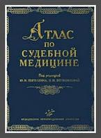 Пиголкин Ю.И., Богомолова И.Н. Атлас по судебной медицине
