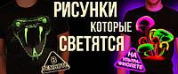 Футболки светящиеся в темноте + Украинская тематика